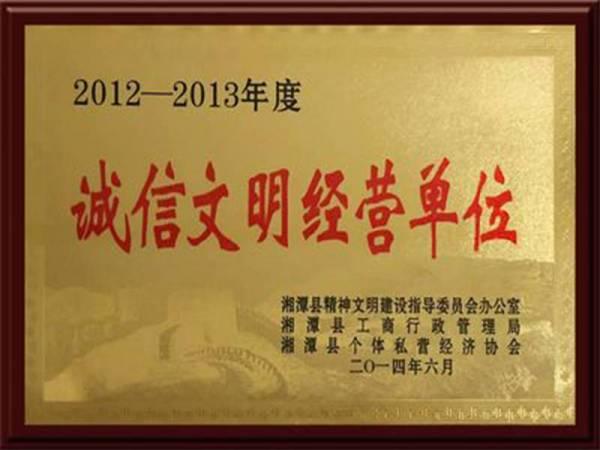 2012—2013年度诚信文明经营单位