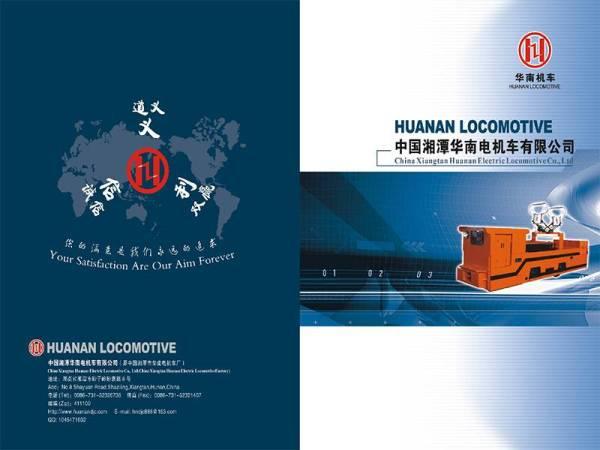 中国湘潭华南电机车有限公司