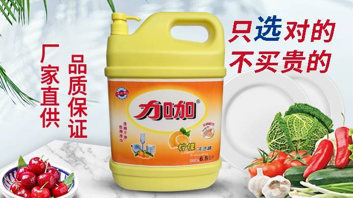 6.5kg柠檬洗洁精(食品用)