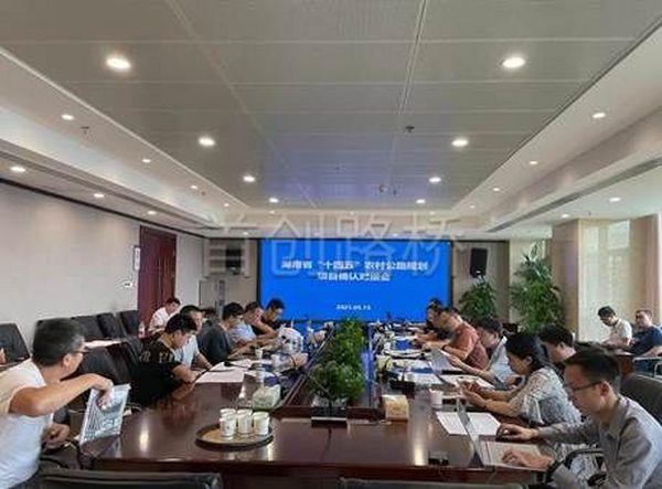 """湖南省""""十四五""""农村公路规划成果完成"""