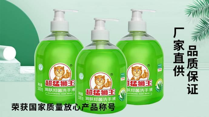超猛狮王润肤抑菌洗手液500g瓶