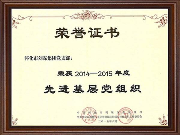 2014-2015先进党支部荣誉证书