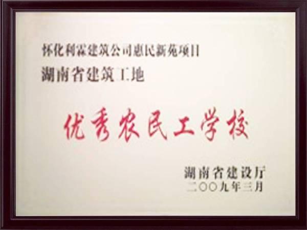 湖南省建筑工地优秀农民工学校