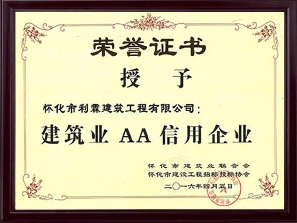 建筑业AA信用企业