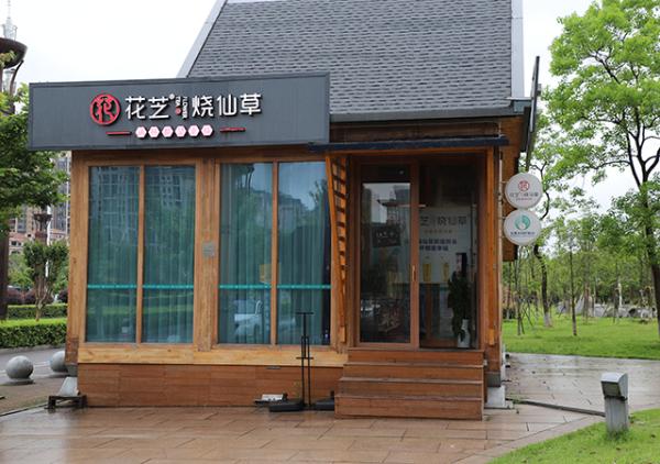 花芝奶茶店