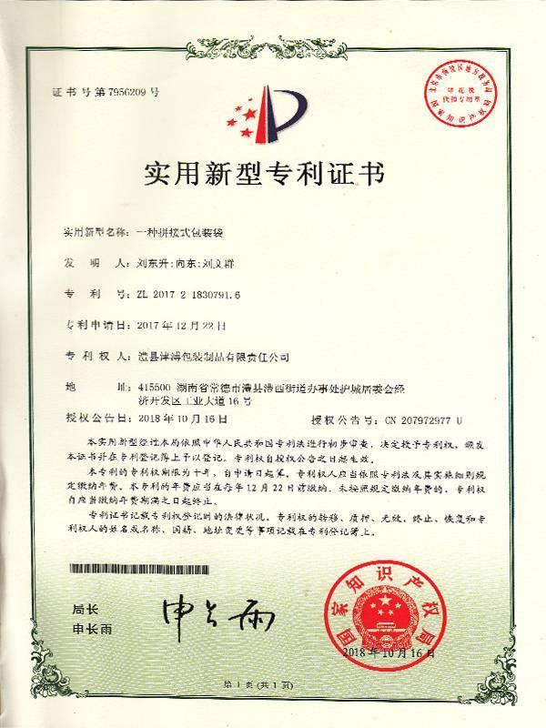 实用新型专利证书3-1
