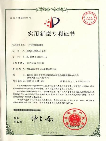 一种拼接式包装袋实用新型专利证书