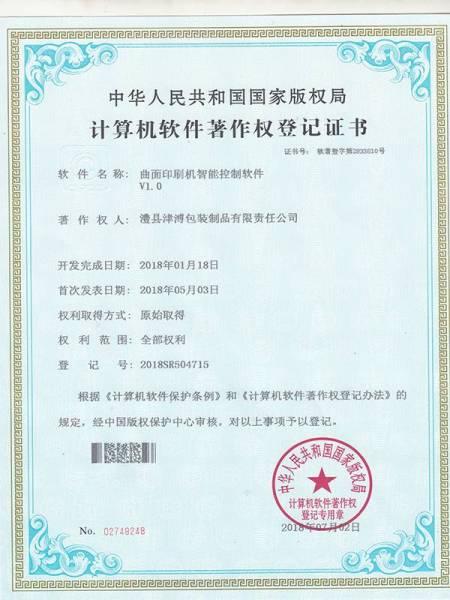 曲面印刷机智能控制软件著作权登记证书