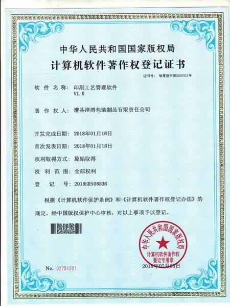 印刷工艺管理软件著作权登记证书