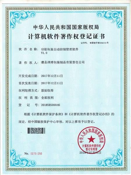 印刷包装自动控制管理软件著作权登记证书