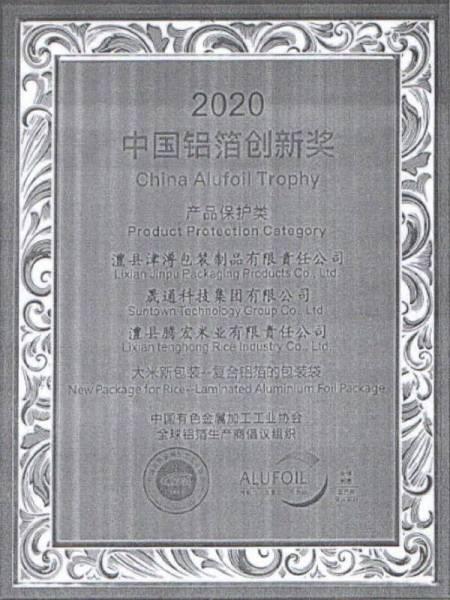 2020中国铝箔创新奖
