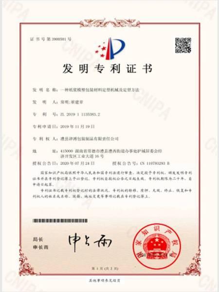 一种直降模塑包装材料定型机械及定型方法发明专利证书
