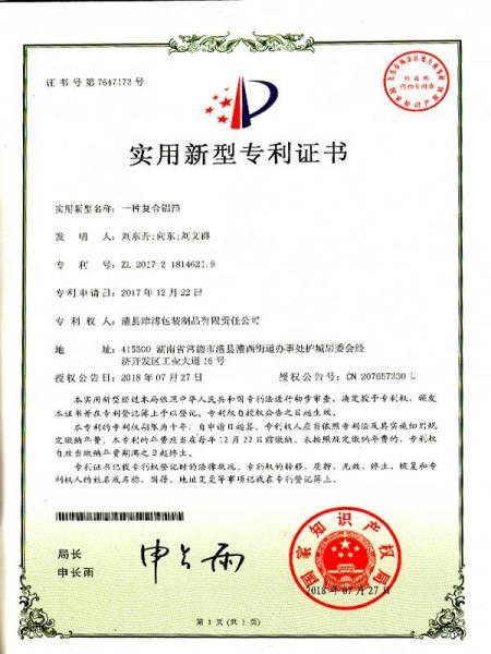 一种复合铝塑实用新型专利证书