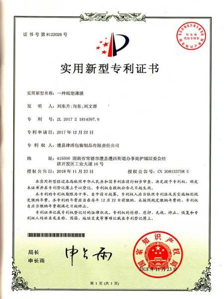 一种纸塑薄膜实用新型专利证书