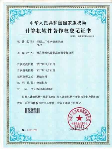 印刷工厂生产管理系统著作权登记证书