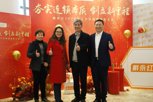 夯实连锁本质,创立新里程--记戴永红商业连锁2020年度表彰会