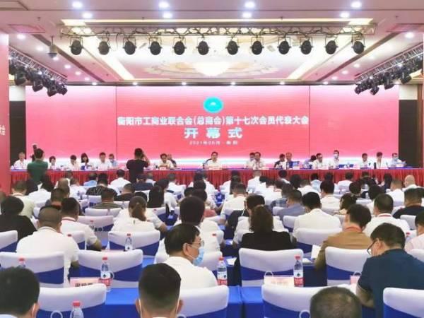 「动态」衡阳市工商联代表大会召开 我司董事长刘健当选工商联执委