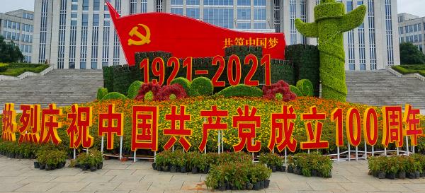 纪念建党100周年暨党员红色教育实践活动——中共湖南恒业建设有限责任公司支部委员会