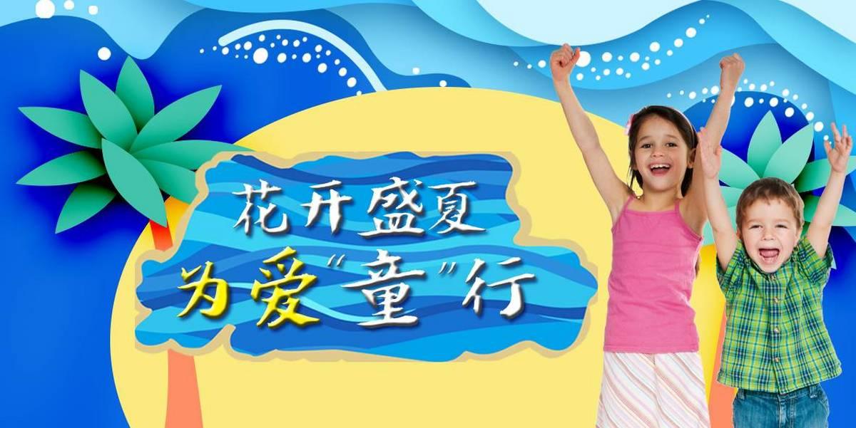 """花开盛夏 为爱""""童""""行  儿童健康福利活动火热进行中!"""