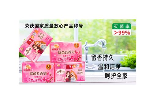 除菌芳香皂