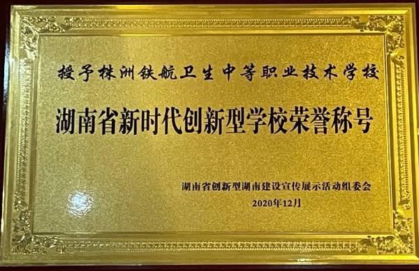 2020年12月获得湖南新时代创新型学校荣誉称号