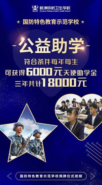 540万元公益助学金!助力300名初中毕业生!