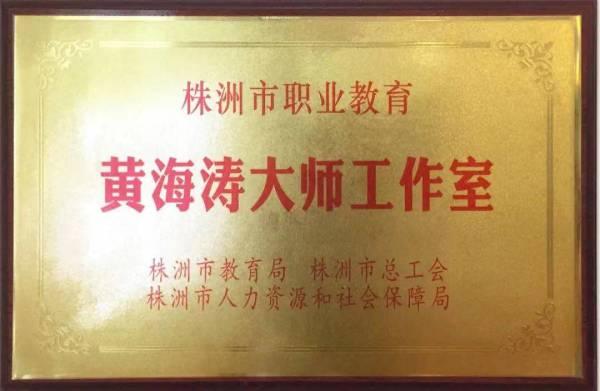 """2019年成立""""黄海涛大师工作室"""""""