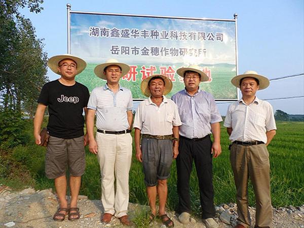 国家种子管理局、湖南省种子管理局、岳阳市种子管理站领导考察我司科研基地