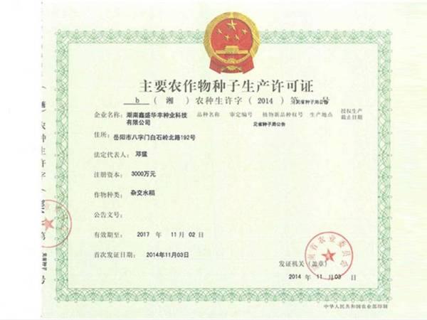 种子生产许可证