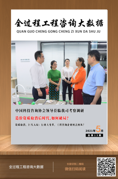 【动态】《全过程工程咨询大数据》5月刊上线