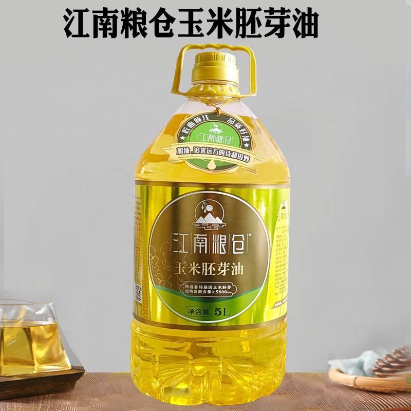 江南糧倉玉米胚芽油