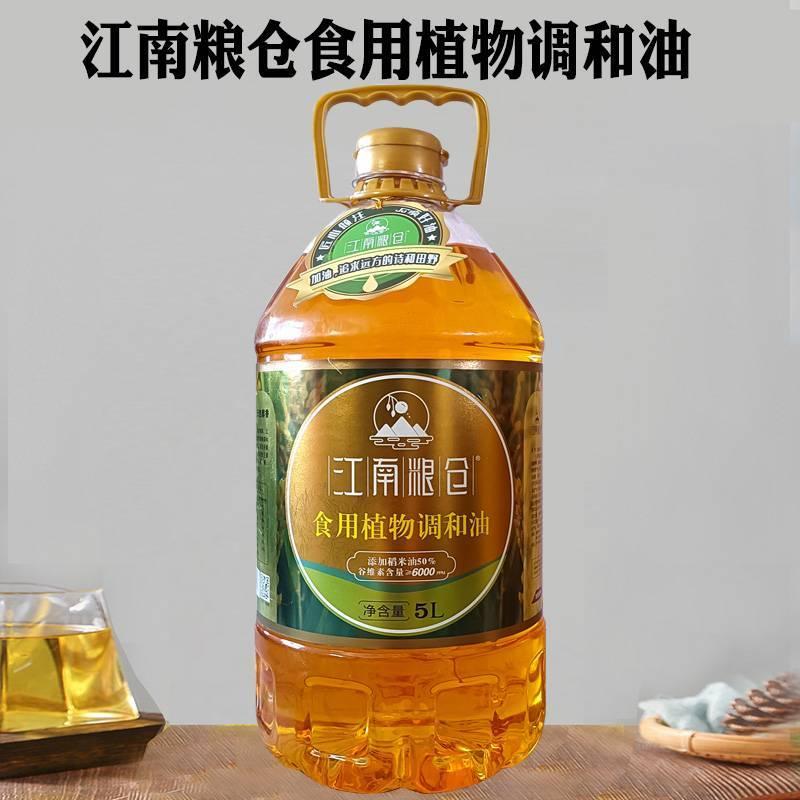 江南糧倉食用植物調和油