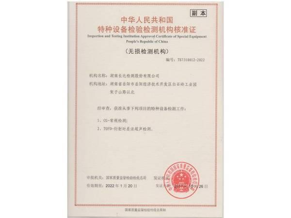 新机构核准证(副本)