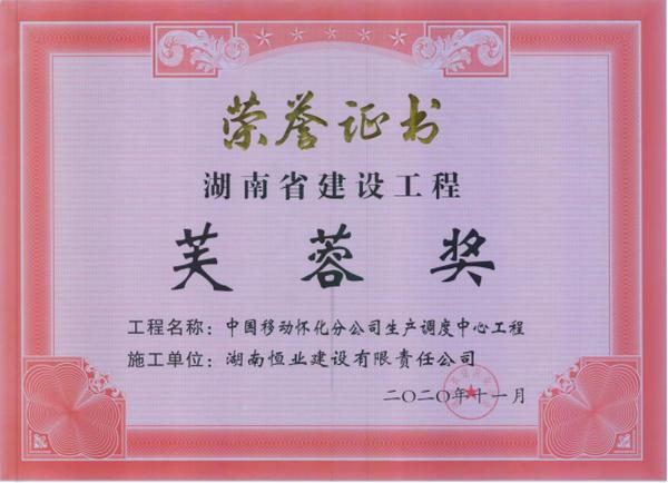 """恒业建设荣获湖南省建设工程""""芙蓉奖"""""""