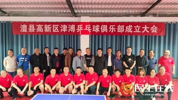 澧县高新区津溥乒乓球俱乐部成立