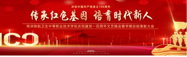 传承红色基因,培育时代新人丨我校举办庆祝中国共产党建党100周年文艺晚会暨学期总结表彰大会