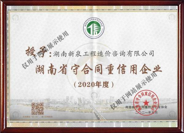 2020年度湖南省守合同重信用企业