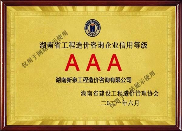 2021年信用等级AAA企业
