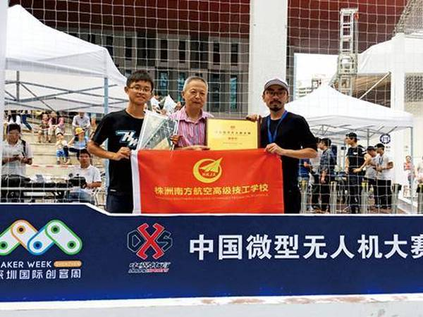 徐挥,首届中国无人机越野障碍赛冠军