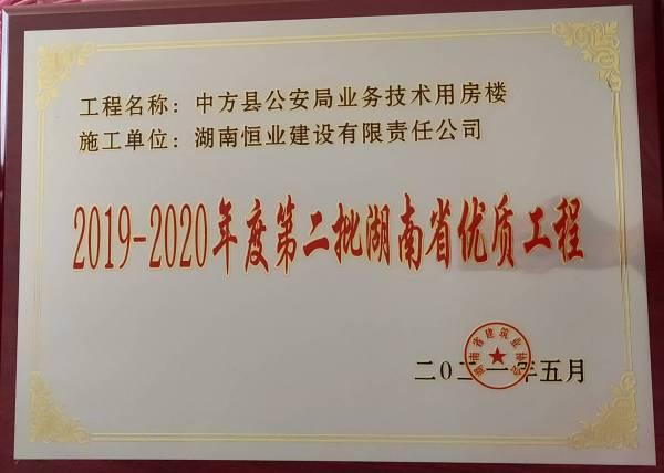湖南省优质工程(中方县公安局业务技术用房楼)