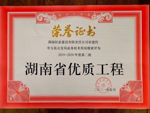 湖南恒业建设荣获2019-2020年度第二批湖南省优质工程