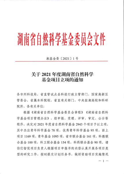 「动态」官宣!青涟环保两项目获省市联合基金立项