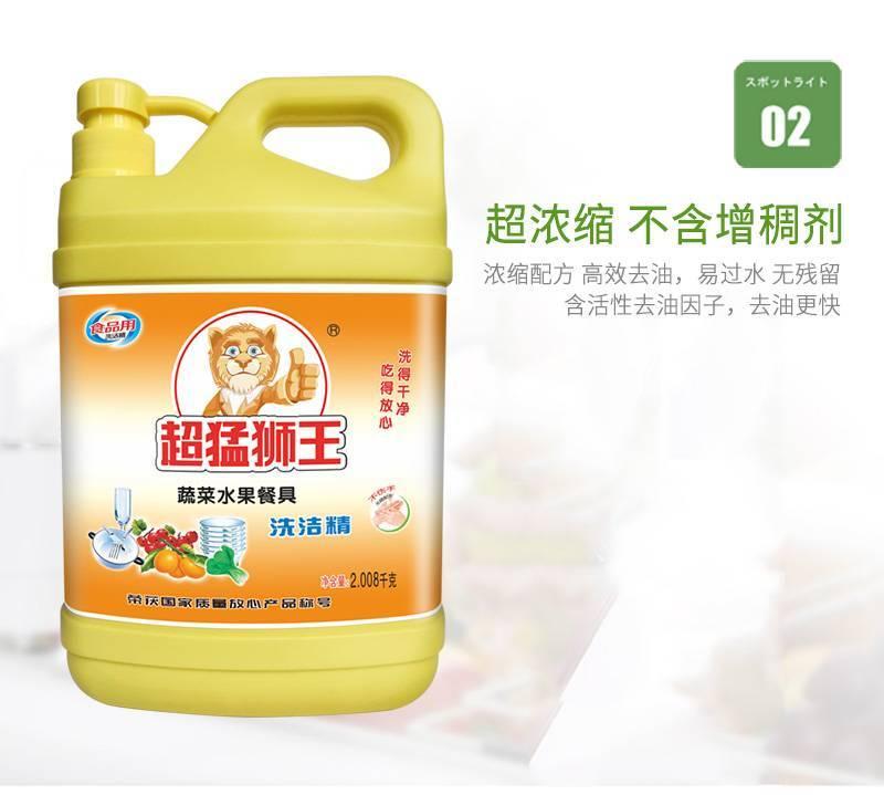 2.018kg柠檬洗洁精(食品用)