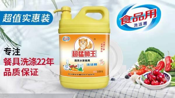超猛狮王  食品用  蔬菜水果餐具洗洁精2.008kg/瓶
