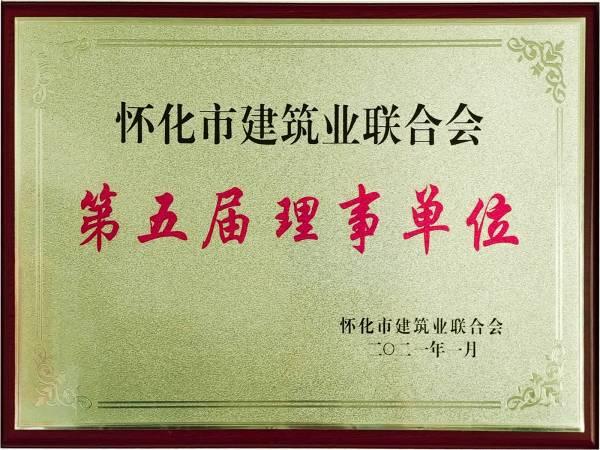 怀化市建筑业联合会第五届理事单位
