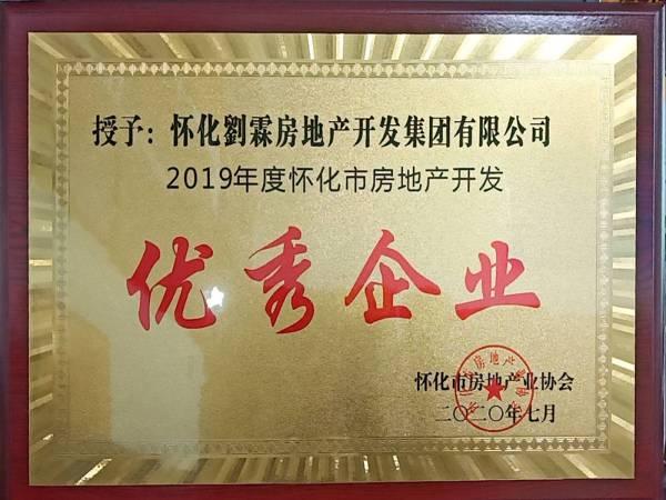 2019年度优秀企业