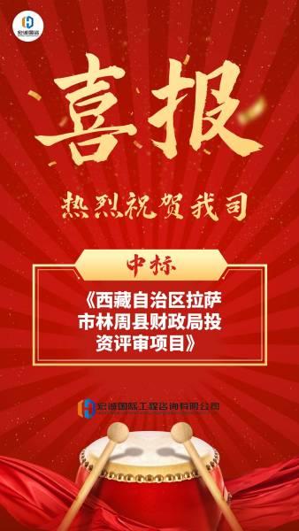 「中标」宏诚国咨中标西藏自治区拉萨市林周县财政局投资评审项目