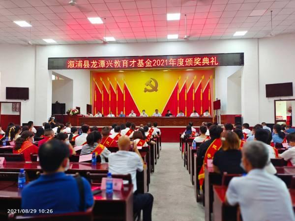 """龙潭""""兴教育才""""奖励基金2021年颁奖典礼"""