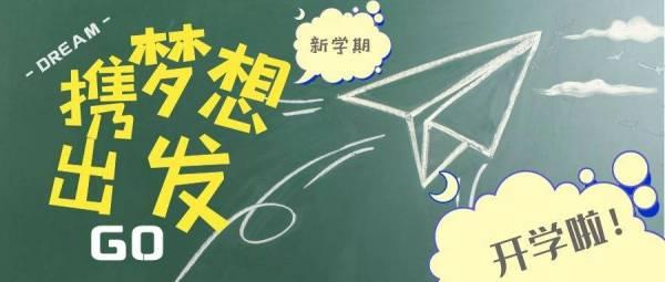 """【开学报到】秋天里的这份""""开学报到须知""""请查收!"""