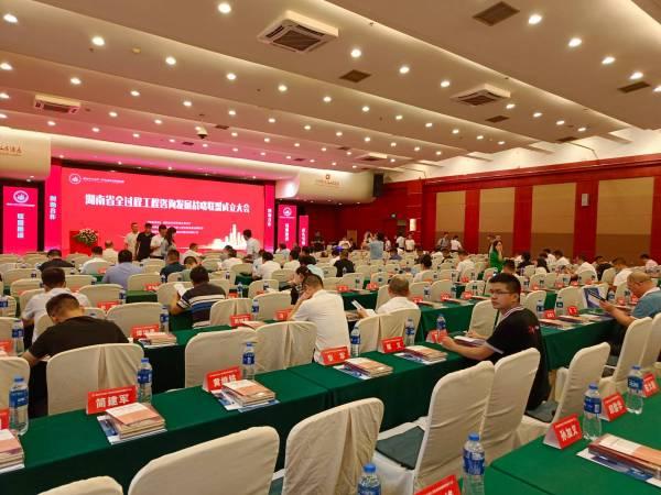 【动态】湖南省全过程工程咨询发展战略联盟成立大会召开
